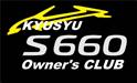 九州S660オーナーズクラブ